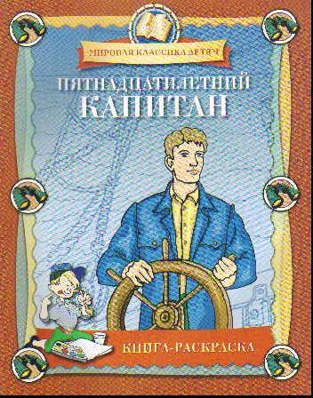 Раскраска Пятнадцатилетний капитан: Книга-раскраска