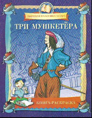 Раскраска Три мушкетера: Книга-раскраска