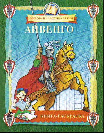 Раскраска Айвенго: Книга-раскраска