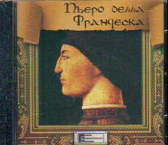 CD Пьеро делла Франческа (1416-1492)