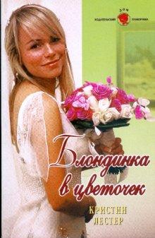 Блондинка в цветочек: Роман