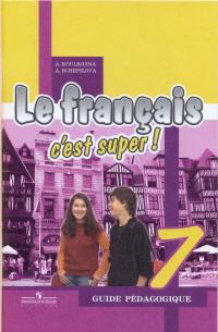 Французский язык. 7 кл.: Книга для учителя