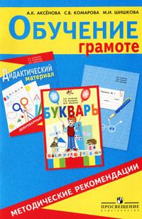 Обучение грамоте: Метод.реком. по обучению уч.-ся 1 кл спец.(коррекц.)учр V