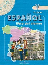 Испанский язык. 5 кл.: Учебник для школ с угл. изучением исп. яз