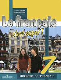 Твой друг французский язык. 7 кл.: Учебник