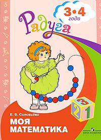 Моя математика: Развивающая книга для детей 3-4 лет /+741296/
