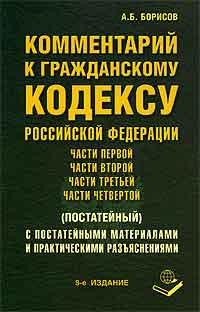 Комментарий к Гражданскому кодексу РФ. Части 1, 2, 3, 4 (постатейный)