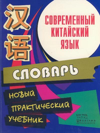 Современный китайский язык. Начальный курс. Словарь