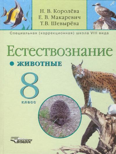 Естествознание. Животные. 8 кл.: Учебник для спец. (корр.) образоват. учреж