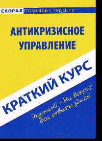 Краткий курс по антикризисному управлению: Учеб. пособие