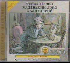 CD Маленький Лорд Фаунтлерой