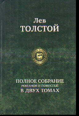 Полное собрание романов и повестей в двух томах. Том 2
