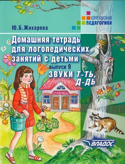Домашняя тетрадь для логопедических занятий с детьми: Вып. 9: Звуки Т-Ть, Д