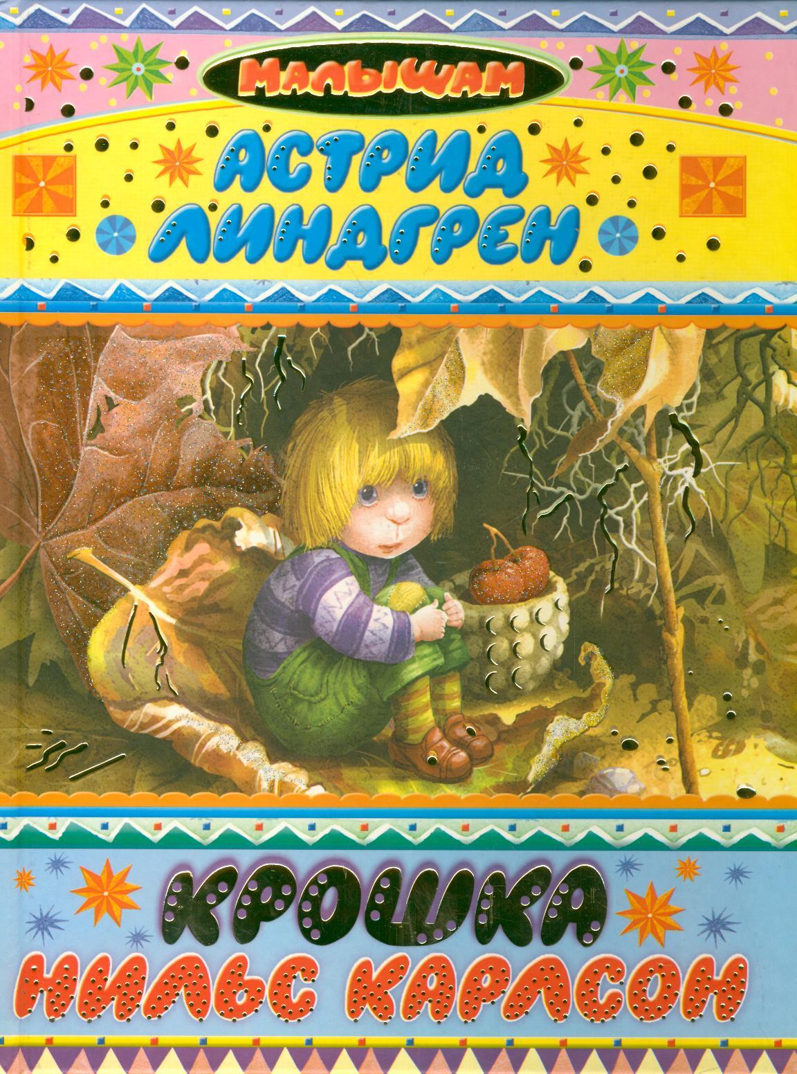 Крошка Нильс Карлсон: Сказки