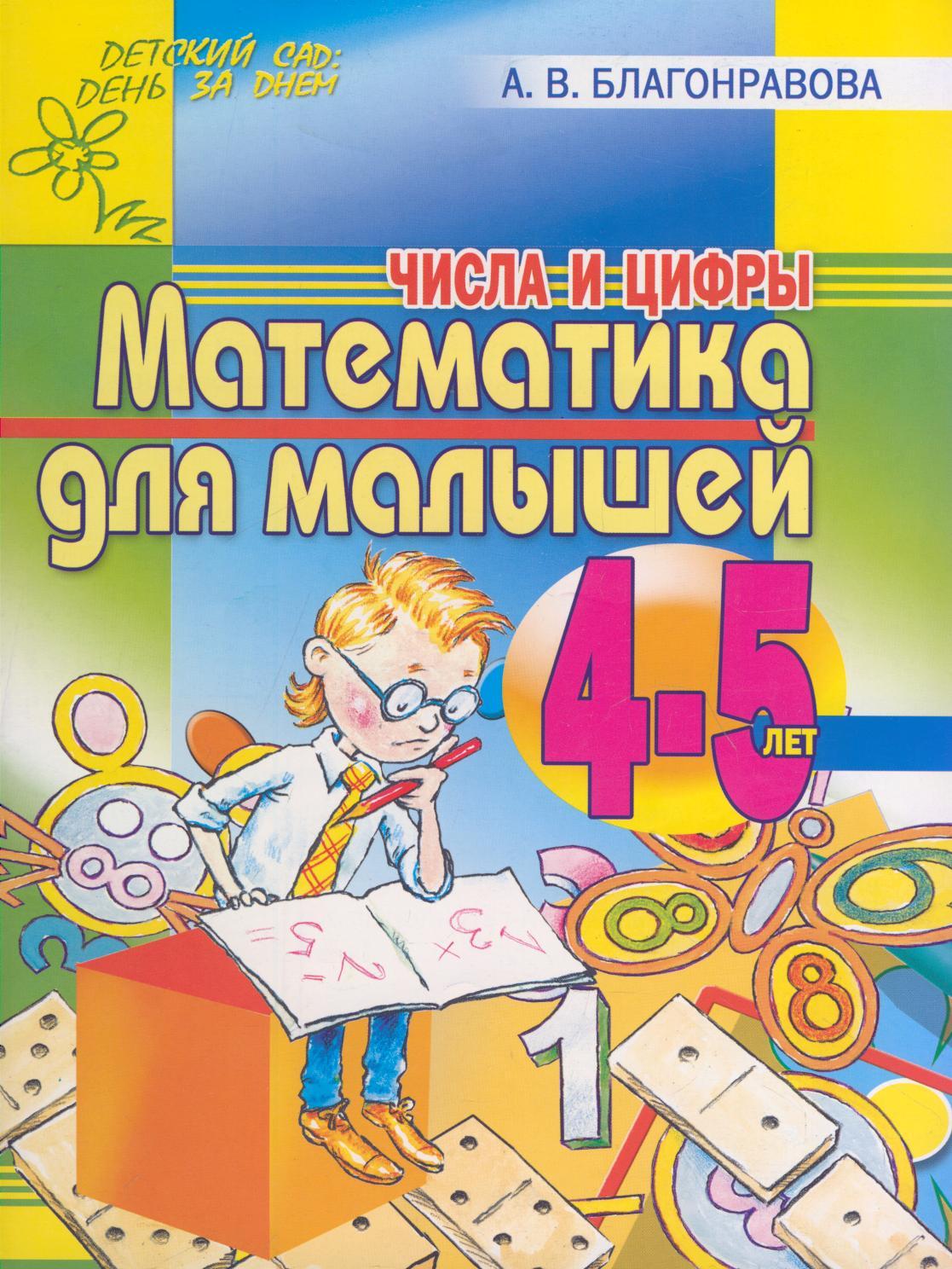 Математика для малышей 4-5 лет. Числа и цифры: Метод. пособие