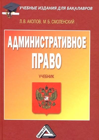 Административное право: Учебник для бакалавров