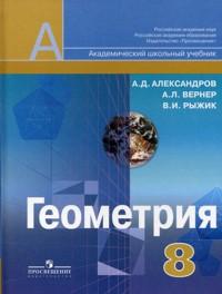 Геометрия. 8 кл.: Учебник