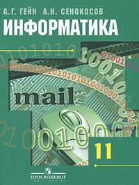 Информатика и ИКТ. 11 кл.: Учебник: Базовый и профильный уровни