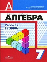 Алгебра. 7 кл.: Рабочая тетрадь к учебнику под ред. Дорофеева Г.
