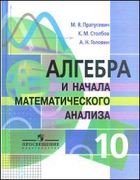 Алгебра и начала математического анализа. 10 кл.: Учебник. Профильный уров