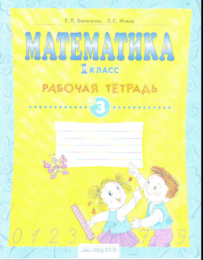 Математика. 1 кл.: Раб. тетрадь № 3 /+608920/