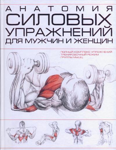 АКЦИЯ Анатомия силовых упражнений для мужчин и женщин
