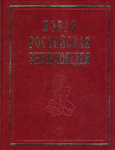 Новая Российская энциклопедия: Т.6(1): Дрейк-Зеленьский