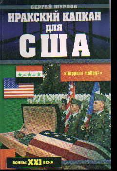Иракский капкан для США
