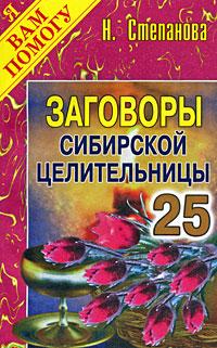 Заговоры сибирской целительницы 25