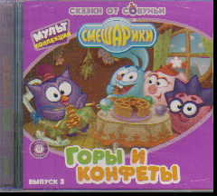 CD Горы и конфеты. Выпуск 3. Аудиосказка