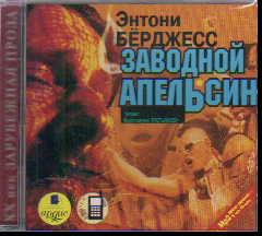CD Заводной апельсин