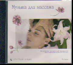 CD Музыка для массажа