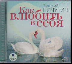 CD Как влюбить в себя