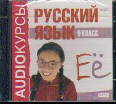 CD Русский язык. 9 класс