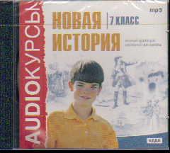 CD Новая история. 7 класс. Полный аудиокурс школьной программы