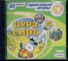 CD Простые игры. Вып. 43. Игра слов