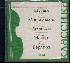 CD Шуман Р., Мендельсон Ф., Дебюсси К., Малер Г., Берлиоз Г.
