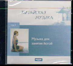 CD Китайская музыка. Музыка для занятия йогой