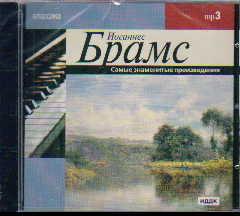 CD Иоганнес Брамс. Самые знаменитые произведения