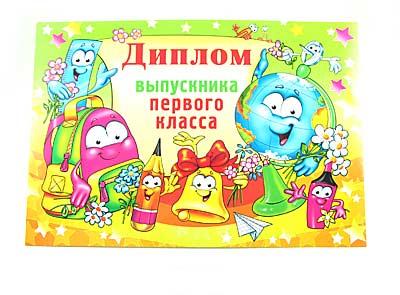 Открытка 041.259 Диплом выпускника первого класса А4 глобус звонок с цветам