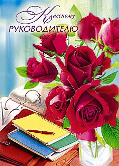 Открытка 0577.165 Классному руководителю! сред+ глитер конгр алые розы очки