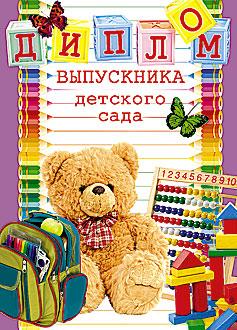 Открытка 0577.162 Диплом выпускника детского сада! сред+ глитер конгр медве