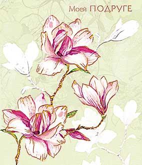 Открытка 0175.100 Моей подруге сред матов фольг нежн цветы