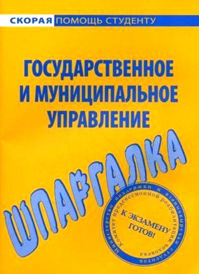 Шпаргалка по государственному и муниципальному управлению