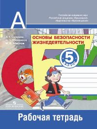 ОБЖ. 5 кл.: Рабочая тетрадь /+692777/