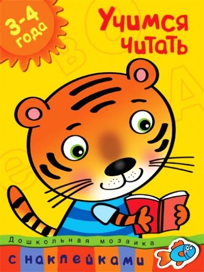 Учимся читать. 3-4 года: С наклейками