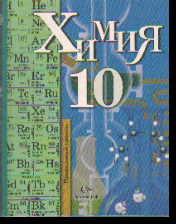 Химия. 10 кл.: Профильный уровень: Учебник /+679093/