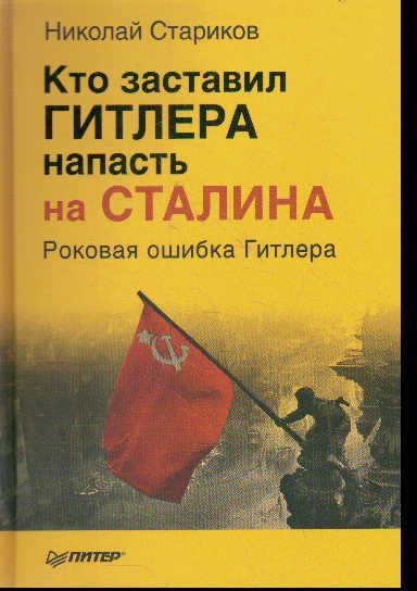Кто заставил Гитлера напасть на Сталина? Роковая ошибка Гитлера