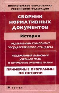 Сборник нормативных документов. История