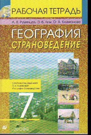 География. 7 кл.: Страноведение: Рабочая тетрадь